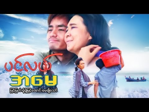myanmar-movies-pin-lal-a-may-myint-myat,moh-moh-myint-aung