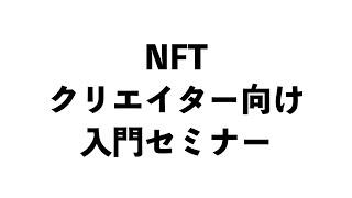 NFTクリエイター向け入門セミナー