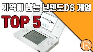 기억에 남는 닌텐도 게임 TOP 5