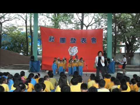 臺中市大里國小105上學期社團發表會 - YouTube