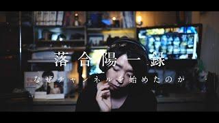 YouTube動画:【落合陽一公式】YouTube チャンネルを始めて考えたこと [ #未知への追憶 #3  #落合陽一 ]