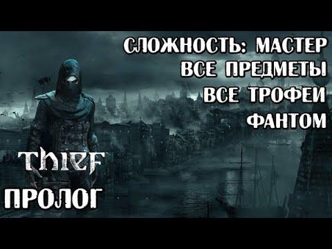 Прохождение Thief 4 (2014). Пролог: Падение. (Фантом, Сложность: Мастер, Все трофеи, Весь Лут)