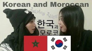 한국과 모로코 │ كورية ومغربية │ Korean and Moroccan