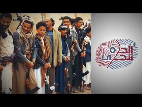 الحرة تتحرى - أحزان اليمن في زمن كورونا  - 22:57-2020 / 8 / 8