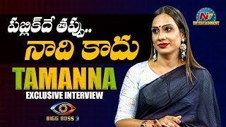 Bigg Boss 3 Contestant Tamanna Simhadri Exclusive Interview | NTV Entertainment