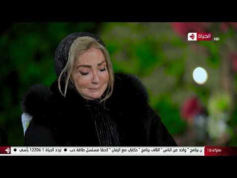 برنامج واحد من الناس مع عمرو الليثي | حلقة استثنائية مع شهيرة 2 | ج1