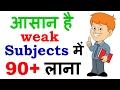 How to score Good Marks in Weak Subjects [Hindi - हिन्दी] ✔