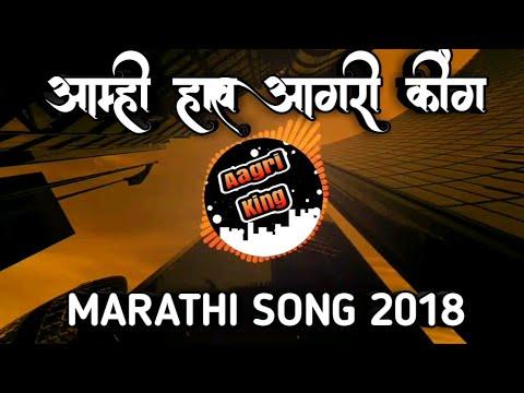 Amhi Hav Aagri King   Ekvira Aai New Song 2018