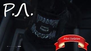 """""""Реакции Летсплейщиков"""" на Первую Смерть от Чужого из Alien:Isolation"""