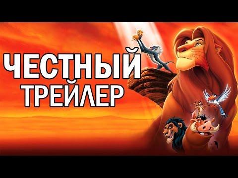 Честный трейлер - Король Лев (русская озвучка)