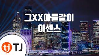 [TJ노래방] 그XX아들같이 - 이센스 / TJ Karaoke