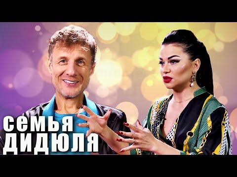 Валерий Дидюля и Евгения Дидюля - счастливо-музыкальная семья