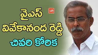 YS Vivekananda Reddy Last Wish | YS Jagan | YSR | YSRCP | AP News | #YSVivekananda | YOYO TV Channel