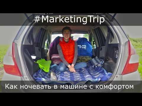 видео: Ночевка в машине