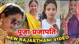 New Rajasthani Pooja Prajapti पूजा प्रजापति | Marwadi TikTok Video pooja prajapati #TEAMRAJASTHANI
