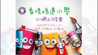 Publication Date: 2020-09-12 | Video Title: 20200912香港培道小學 小一網上分享會