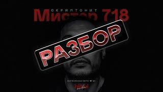 Download [РАЗБОР БИТА] Скриптонит - Мистер 718 Mp3 and Videos