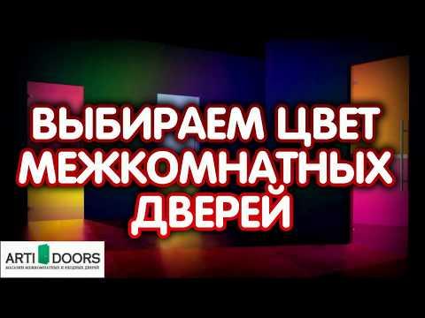 Советы как выбрать цвет межкомнатной двери, под какой интерьер, какие цвета подойдут (ArtiDoors.ru)