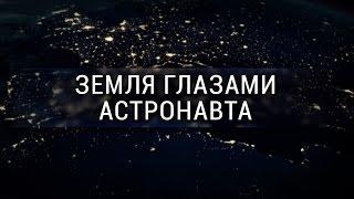 Крис Хэдфилд — Земля глазами астронавта [Veritasium]