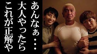 TOKIO山口達也に松本人志が放った言葉に涙がとまらない...東山紀之やさんまに続いて【強制わいせつ罪で書類送検】