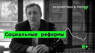 Пенсионная реформа –  Сергей Гуриев / экономист