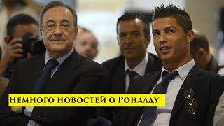 Немного новостей о Роналду. Новости футбола и шоу бизнеса