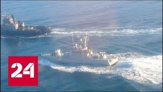 Провокация в Керченском проливе: Россия ставит вопрос ребром! 60 минут от 24.04.19