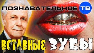 Вставные зубы (Познавательное ТВ, Иван Неумывакин)