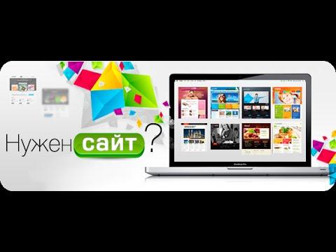 Создание сайтов в севастополе. Заказать сайт визитку или интернет магазин