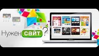 Создание сайтов в севастополе. Заказать сайт визитку или интернет магазин(, 2016-03-16T16:16:10.000Z)