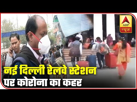 Coronavirus Jitters: Most Passengers Found Wearing Masks At New Delhi Railway Station | ABP News
