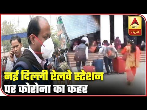 Coronavirus Jitters: Most Passengers Found Wearing Masks At New Delhi Railway Station | ABP News