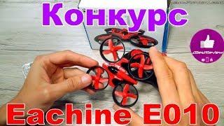 ✔ Разыгрываю квадрокоптер Eachine E010! 26.05.17. - 29.05.17!