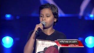 يوسف حسن – حلوين من يومنا والله - مرحلة الصوت وبس – MBCTheVoiceKids