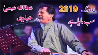 ATTAULLAH KHAN ESAKHELVI NEW SHADI MEHFIL IN JAND ATTOCK 23 3 2018