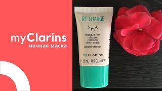Ночная маска для лица из серии my Clarins для молодой кожи my Clarins Re Charge Relaxing Sleep Mask
