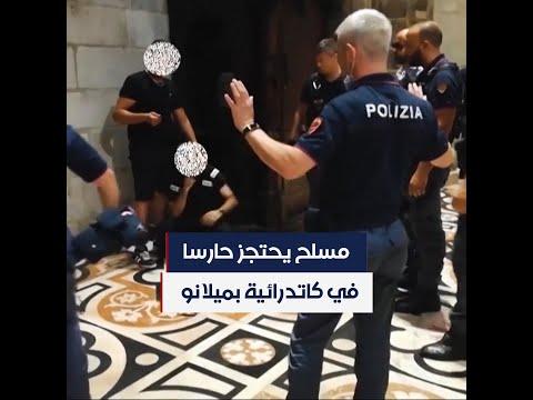 فيديو نشرته الشرطة الإيطالية لحظة اعتقالها شاب احتجز حارسا في كاتدرائية بميلانو وهدد بنحره