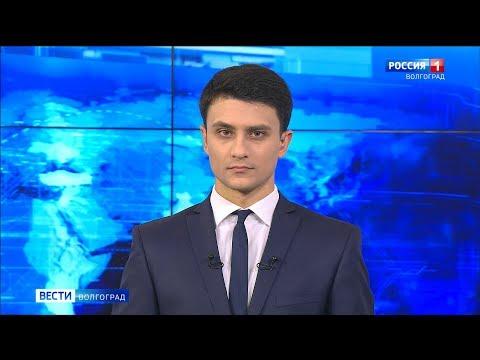 Вести-Волгоград. Выпуск 13.01.20 (17:00)