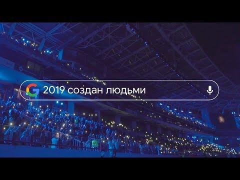 Google - Год в Поиске 2019 #годвпоиске
