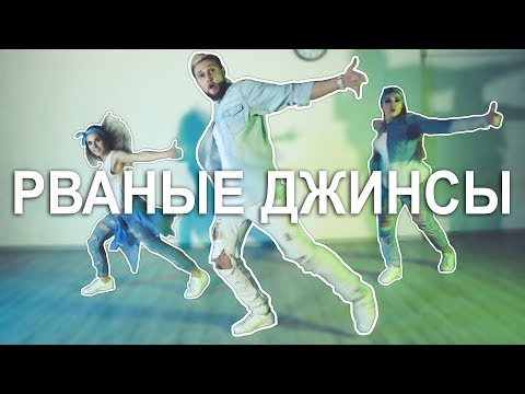 Элджей - Рваные джинсы (Танец) хореогрфия @oleganikeev choreography / ANY DANCE