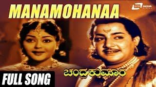 Download Hindi Video Songs - Chandra Kumara|Manamohanana Charanadali|FEAT. Dr Rajkumar, Udayakumar