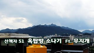 산책자 51  옥탑방 소나기 + 무지개