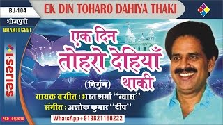 निर्गन गीत | Bhojpuri Nirgun |  Bharat Sharma