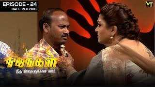 Kushboo gets Angry Over a Man's Verbal Abuse   Nijangal Sun TV Episode