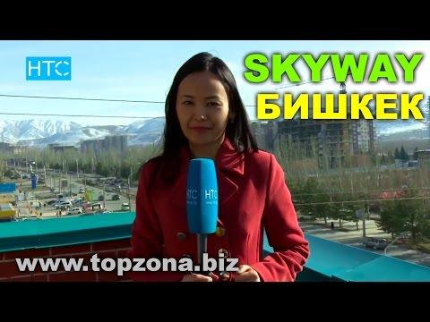 Работа в Бишкеке, вакансии в Кыргызстане.