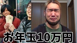 リスナーにお年玉10万円!シバターついに捕まる! thumbnail