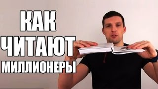 Как читают книги миллионеры | Анти скорочтение(Следуйте за мной в instagramm▻ http://instagram.com/pavelbagryancev В этом видео вы узнаете как читают книги миллионеры. Об этом..., 2015-02-23T05:26:44.000Z)