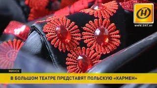 Пройдёт ли польская «Кармен» на историческую сцену Большого?