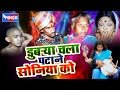Download Khandesh Comedy Drama Seen || Dubrya Chala Pataal || Aahirani MP3 song and Music Video