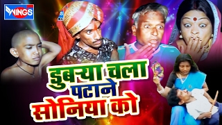 Download Khandesh Comedy || Dubrya Chala Patane Soniya Ko |Altaf Shaikh | Comedy ScenesGags MP3 song and Music Video